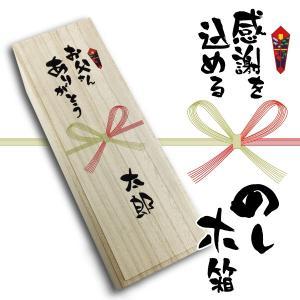 名入れ印刷 感謝を込めるのし木箱(箱のみ) 720ml〜900ml専用桐箱|bigbossshibazaki