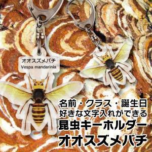 DM便送料無料 名前やクラスなど文字入れできる昆虫キーホルダー オオスズメバチ|bigbossshibazaki