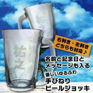 名入れ彫刻 名前と記念日とメッセージも入る優しいゆるふわ手びねりビールジョッキ|bigbossshibazaki