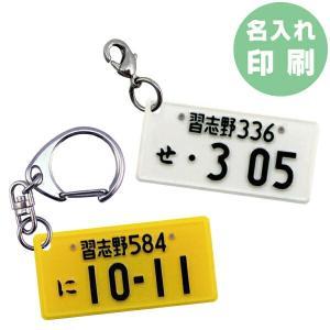 名入れ 車 キーホルダー key holder おしゃれ 本物そっくり 文字入れ可能 ナンバープレート 自動車用 2mm厚 記念品 ポイント消化 にも|bigbossshibazaki