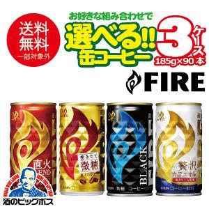 送料無料 選べるキリン ファイア よりどり4ケース 185g缶×4ケース(120本)まとめ買い