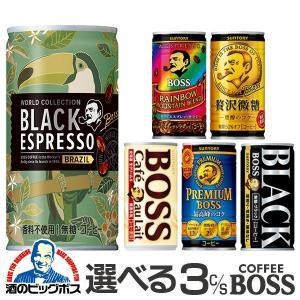 あすつく 缶コーヒー 珈琲 coffee 送料無料 サントリー 選べるボス BOSS 185g×3ケース/90本 まとめ買い ポイント消化 にも 『ESH』|酒のビッグボス