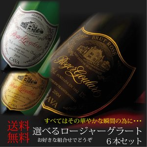 スパークリングワイン 送料無料 選べるロジャーグラート3種6...