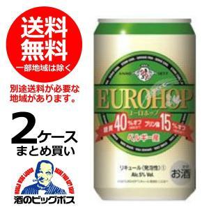 送料無料 ユーロホップ オフ 糖質45%オフ プリン体15%オフ 330ml×2ケース/48本(048)