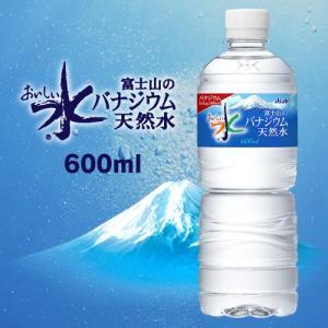 アサヒ 富士山のバナジウム天然水 600ml×1ケース/24...
