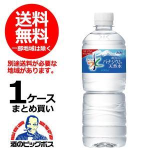 送料無料 アサヒ 富士山のバナジウム天然水 600ml×2ケ...