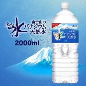 ポイント5倍 アサヒ 富士山のバナジウム天然水 2L×1ケース/6本(006)
