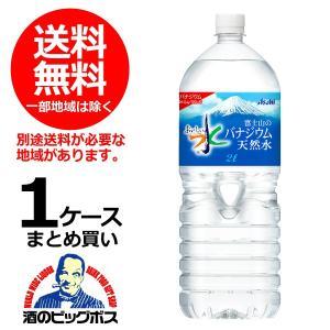送料無料 ポイント5倍 アサヒ 富士山のバナジウム天然水 2...