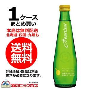 送料無料 ペアタイザー 275ml瓶×1ケース/24本(024)