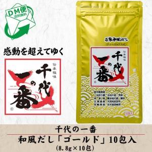 【DM便発送・送料無料】 千代の一番 和風だし「ゴールド」10包入(8.8g×10包)|bigbossshibazaki