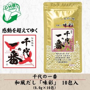 【DM便発送・送料無料】 千代の一番 和風だし「味彩」10包入(9.0g×10包)|bigbossshibazaki