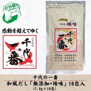 【DM便発送・送料無料】 千代の一番 和風だし「無添加・珠味」10包入(7.0g×10包)|bigbossshibazaki