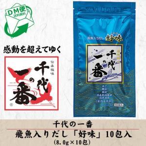 【DM便発送・送料無料】 千代の一番 飛魚入りだし「好味」10包入(8.0g×10包)|bigbossshibazaki