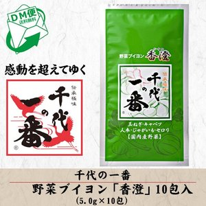 【DM便発送・送料無料】 千代の一番 野菜ブイヨン「香澄」10包入(5.0g×10包)|bigbossshibazaki