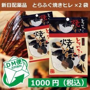 【DM便発送・送料無料】新日 とらふぐ焼ひれ 3g×2袋セット(002)|bigbossshibazaki