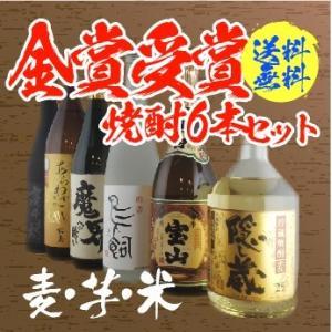 送料無料 本格焼酎 鳥飼入り 金賞受賞6本セット 麦・芋・米