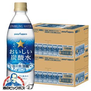 炭酸水48本 送料無料 ポッカサッポロ おいしい炭酸水 500ml×2ケース/48本(048)|bigbossshibazaki