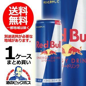 送料無料 レッドブル エナジードリンク 1ケース/330ml缶×24本(024)【Red Bull】|bigbossshibazaki