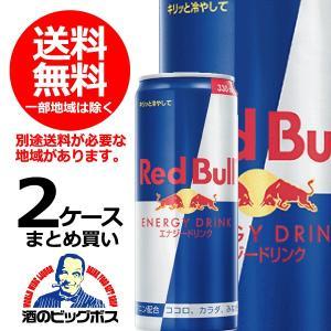 送料無料 レッドブル エナジードリンク 2ケース/330ml缶×48本(048)【Red Bull】|bigbossshibazaki