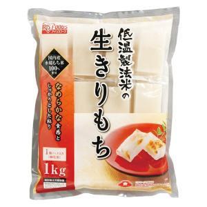 アイリス 低温製法米の生きりもち シングルパック 1kg bigbossshibazaki