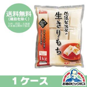送料無料 アイリス 低温製法米の生きりもち シングルパック 1kg×1ケース(12本)(012) bigbossshibazaki