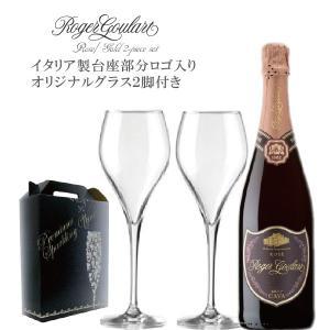 ワイン スパークリングワイン グラス2脚付き 送料無料 ロジャーグラート カヴァ ロゼ ブリュット ...