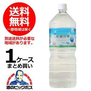 天然水 2l 送料無料 北アルプス発 飛騨の雫 天然水 2L...