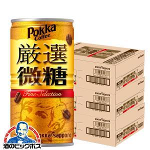 ポッカコーヒー 厳選微糖 185g×3ケース/90本(090)