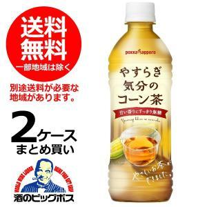 送料無料 ポッカサッポロ やすらぎ気分のコーン茶 500ml...