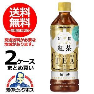 送料無料 ポッカサッポロ 知覧にっぽん紅茶 無糖 500ml×2ケース/48本(048)|bigbossshibazaki