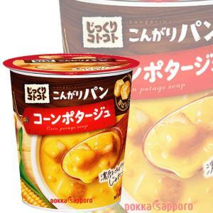 ポッカサッポロ じっくりコトコト こんがりパン コーンポタージュ カップ 31.4g/6個(006) bigbossshibazaki