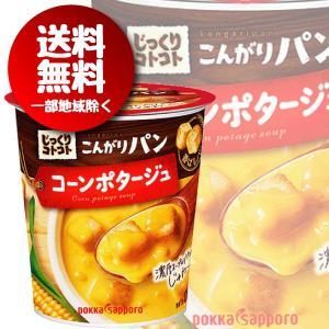 送料無料 ポッカサッポロ じっくりコトコト こんがりパン コーンポタージュ カップ 31.4g/24個(024) bigbossshibazaki