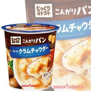ポッカサッポロ じっくりコトコト こんがりパン クリーミークラムチャウダー カップ 27.2g/6個(006) bigbossshibazaki