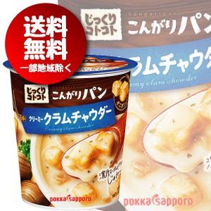 送料無料 じっくりコトコト こんがりパン クリーミークラムチャウダー カップ 27.2g/24個(024) bigbossshibazaki