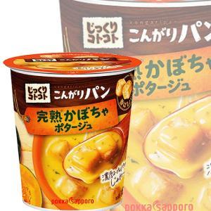 ポッカサッポロ じっくりコトコト こんがりパン 完熟かぼちゃポタージュ カップ 34.5g/6個(006) bigbossshibazaki