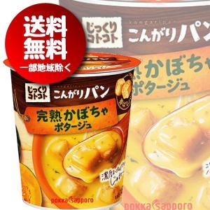 送料無料 ポッカサッポロ じっくりコトコト こんがりパン 完熟かぼちゃポタージュ カップ 34.5g/24個(024) bigbossshibazaki