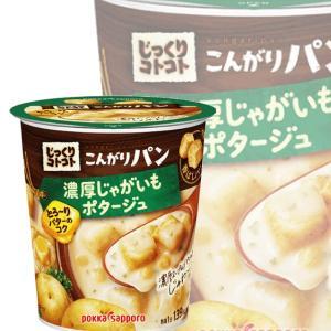 ポッカサッポロ じっくりコトコト こんがりパン 濃厚じゃがいもポタージュ カップ 30.7g/6個(006) bigbossshibazaki