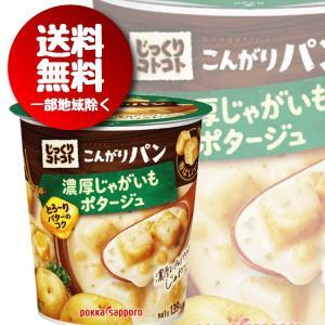 送料無料 じっくりコトコト こんがりパン 濃厚じゃがいもポタージュ カップ 30.7g/24個(024) bigbossshibazaki