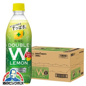 ポッカサッポロ キレートレモン ダブルレモン 500ml×1ケース/24本(024)
