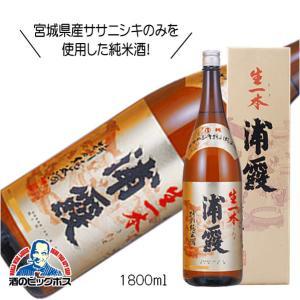 日本酒 日本酒 浦霞 純米酒生一本 1800ml