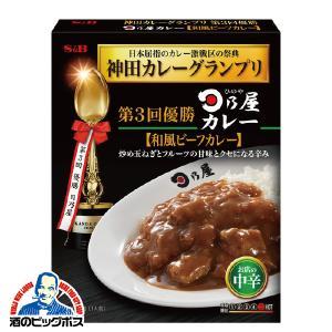 カレー curry レトルト S&B SB 神田カレーグランプリ 第3回優勝 日乃屋カレー 和風ビー...