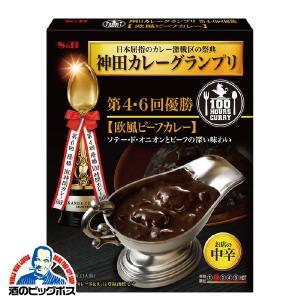 カレー curry レトルト S&B SB 神田カレーグランプリ 第4・6回優勝 100時間カレーB...