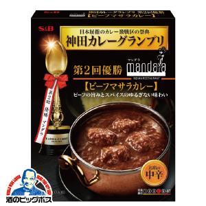 カレー curry レトルト S&B SB 神田カレーグランプリ 第2回優勝 マンダラ ビーフマサラ...