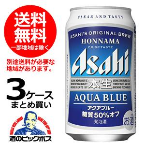 発泡酒ビール 送料無料 アサヒ 本生アクアブルー 350ml...