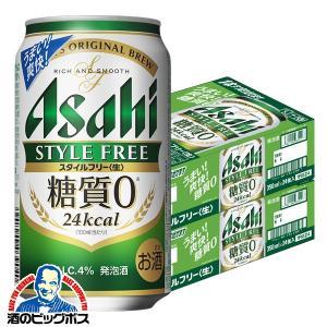 発泡酒ビール 送料無料 アサヒ スタイルフリー 350ml×...