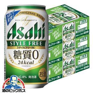 発泡酒ビール 送料無料 アサヒ スタイルフリー  350ml...