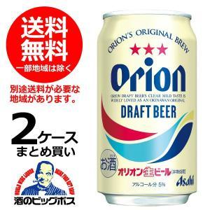 ビール 送料無料 オリオン 350ml×2ケース/48本(0...