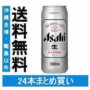 送料無料 アサヒ スーパードライ 1L×2ケース/24本(024)