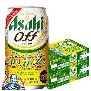 ビール類 発泡酒 新ジャンル beer 送料無料 アサヒ ビール オフ 350ml×2ケース/48本...