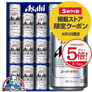 お歳暮 御歳暮 ビール ギフト セット beer 送料無料 アサヒ AS-3N スーパードライ 詰め合わせ
